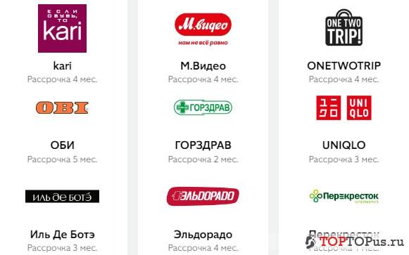 Самые популярные магазины-партнеры по карте Совесть